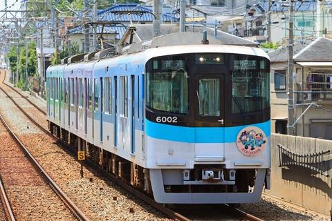 山陽電気鉄道 6000系6002F 「忍たまとおでかけ号」ラッピング+第1期HM掲出編成 海側