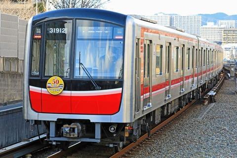 大阪メトロ 御堂筋線30000系31612F「相互直通運転50周年記念」HM掲出編成