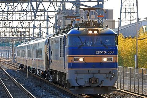 JR北海道 キハ261系1000番台 ST1119+ST1219編成 甲種輸送 JR貨物 EF510-508号機号機牽引