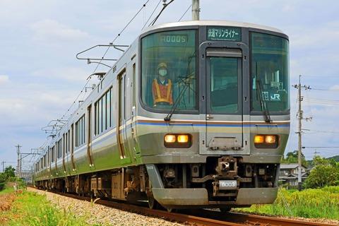 JR四国 5000系M2+JR西日本 223系5000番台P3編成 「マリンライナー」