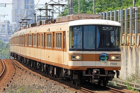 神戸市営地下鉄 7000-A系7054編成(旧北神急行車)「北神急行線市営化記念」HM掲出編成