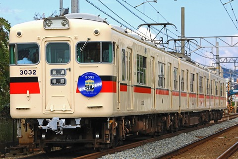 山陽電気鉄道 3000系3032F「3000 ORIGINAL STYLE 3032/3611 LAST RUN」HM掲出編成