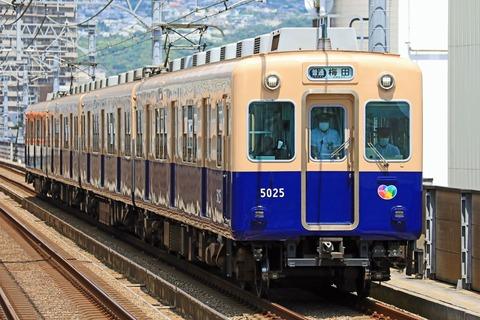 阪神電気鉄道 5000系5025F
