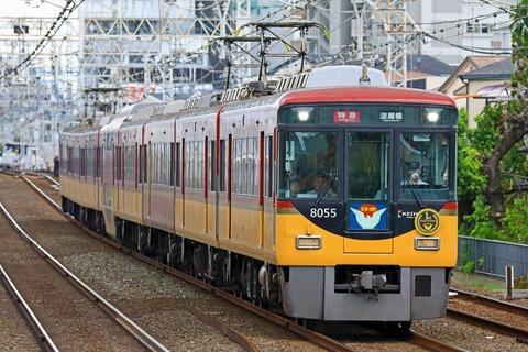 京阪電気鉄道 8000系8005F 「プレミアムカー1周年記念」HM掲出編成