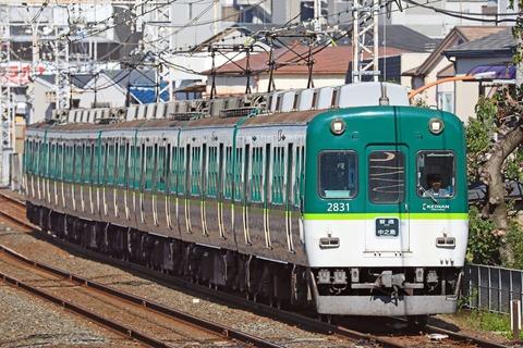 京阪電気鉄道 2600系2631F