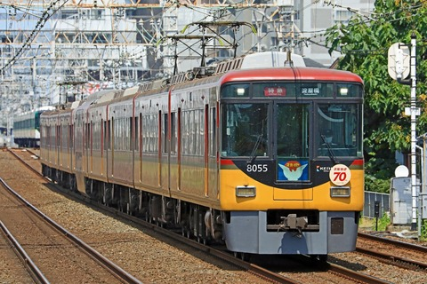 京阪電気鉄道 8000系8005F 「京阪特急誕生70周年記念」HM掲出編成