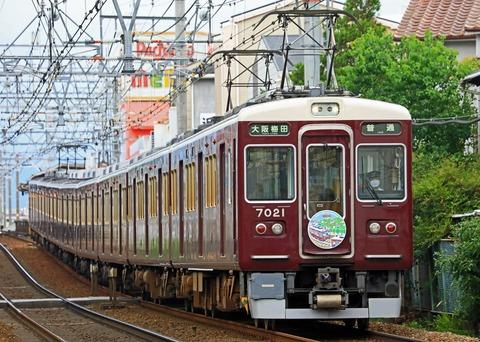 阪急電鉄 7000系7021F 「KOBE-LINE100th Anniversary×familiar」HM掲出編成