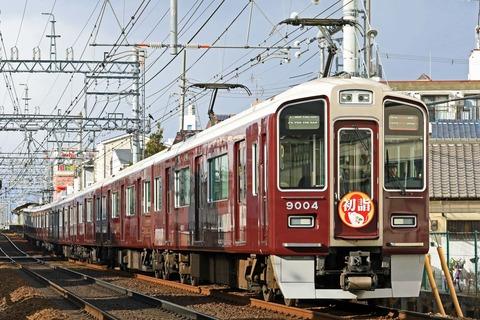 阪急電鉄 9000系9004F 「2020初詣」HM掲出編成