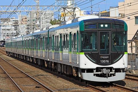 京阪電気鉄道 13000系20番台13026F