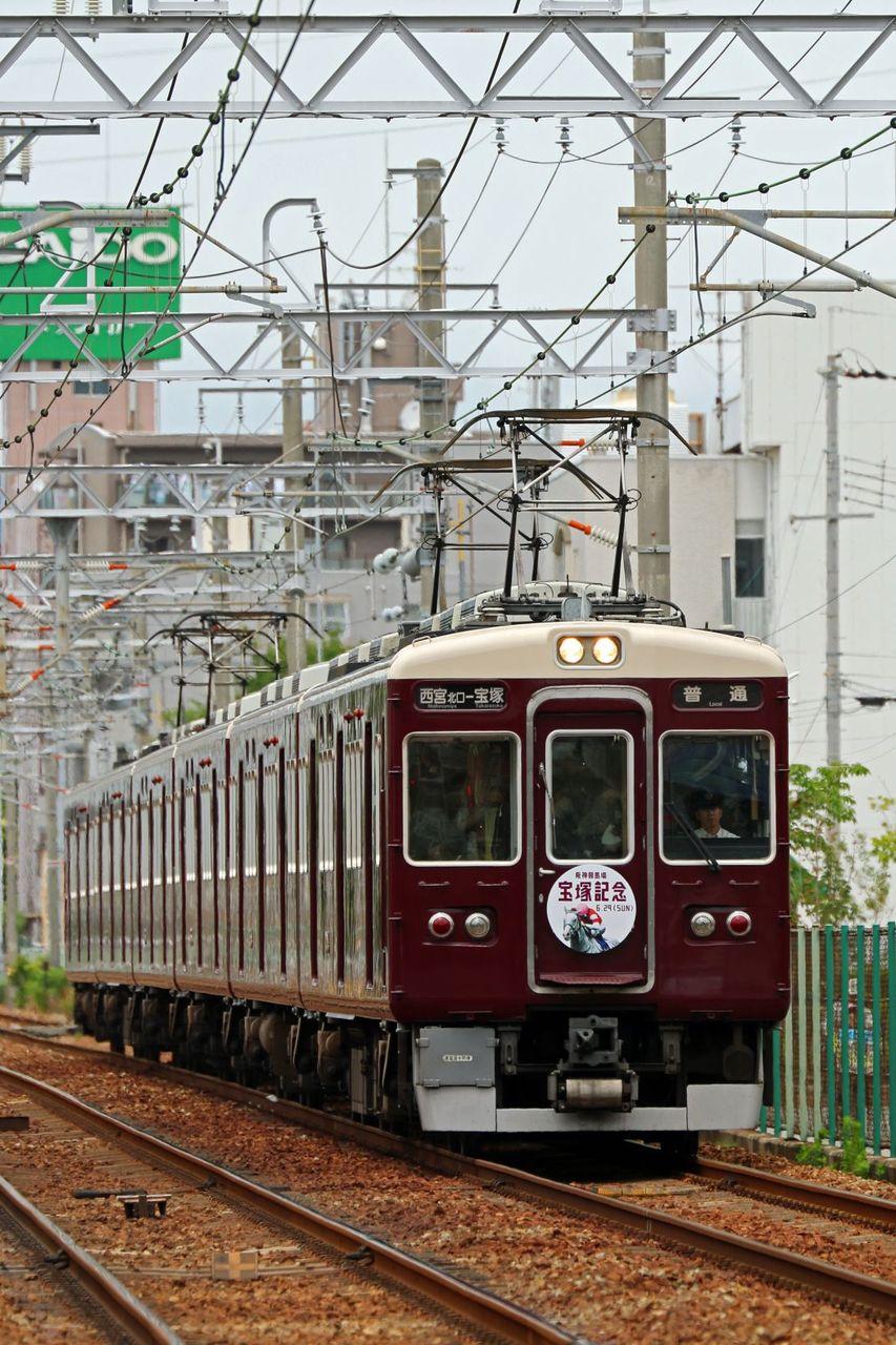 阪急電鉄 7000系7014F 「宝塚記念」HM掲出編成