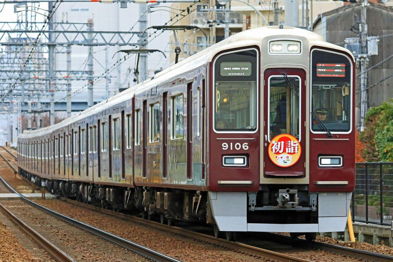 阪急電鉄 9000系9006F 「2019年初詣」HM掲出編成