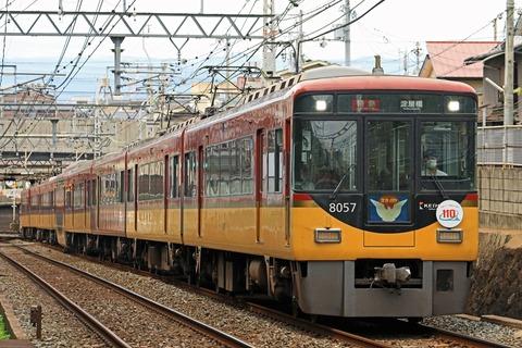 京阪電気鉄道 8000系8007F「京阪グループ開業110周年記念」HM掲出編成