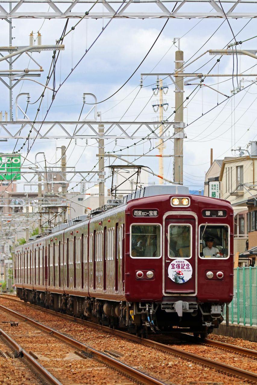 阪急電鉄 3100系3154F 「宝塚記念」HM掲出編成