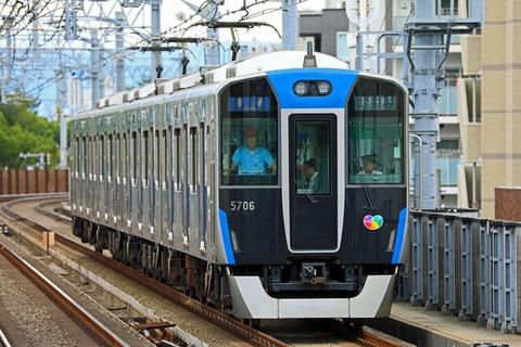 阪神電気鉄道 5700系5705F