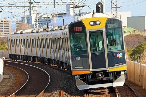 阪神電気鉄道 1000系1208F