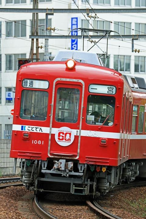 高松琴平電気鉄道 1080形1081+1082 「還暦の赤い電車」HM付きラッピング編成