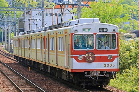 神戸電鉄 3000系3005F「改元記念」HM掲出編成