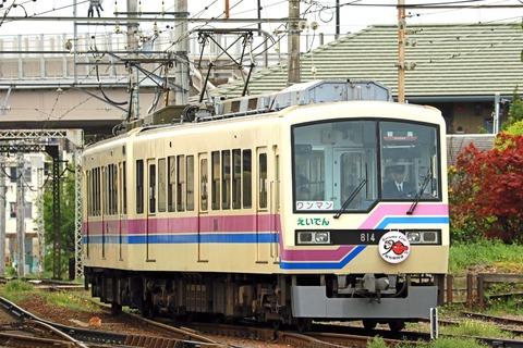 叡山電鉄 800系810形813-814号車「鞍馬線開通90周年」HM掲出編成