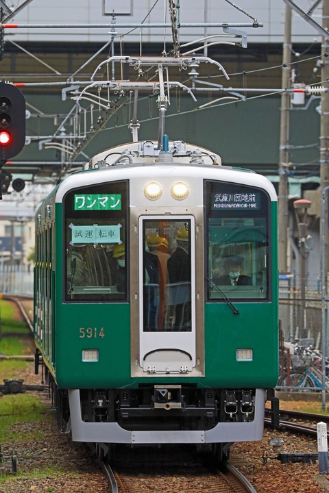 阪神電気鉄道 5500系5914F(旧5513F)武庫川線用車 試運転