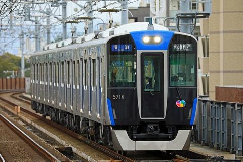 阪神電気鉄道 5700系5713F