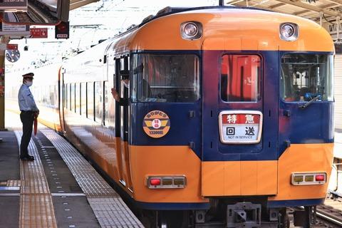 近畿日本鉄道 12200系NS39編成 「ありがとう12200系」HM付き臨時列車「回送」@宇治山田駅