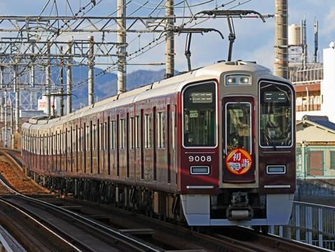 阪急電鉄 9000系9008F 「2021年初詣」HM掲出編成