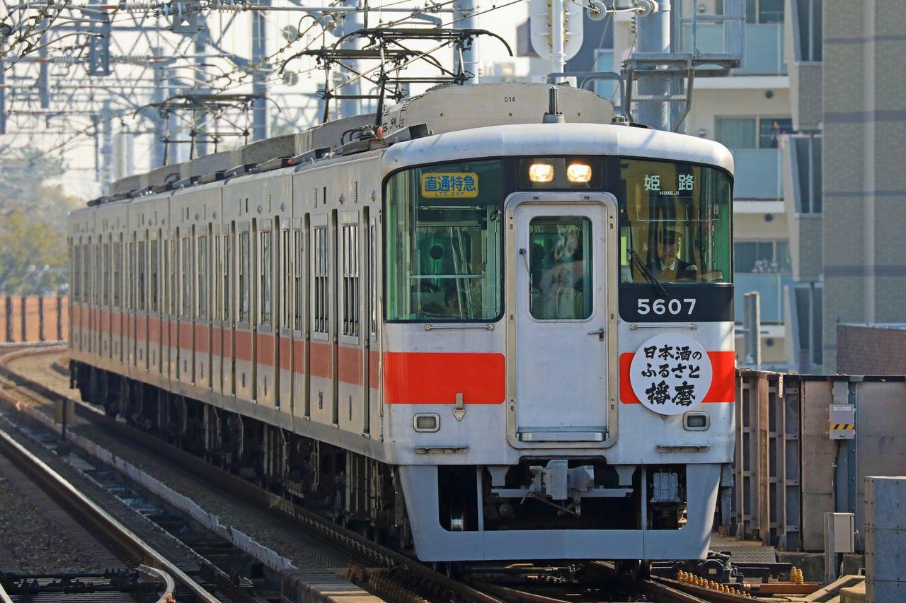 山陽電気鉄道 5000系5014F 「日本酒のふるさと播磨」HM掲出編成