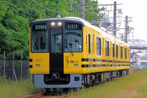 阪神電気鉄道 5500系武庫川線「タイガース号」編成