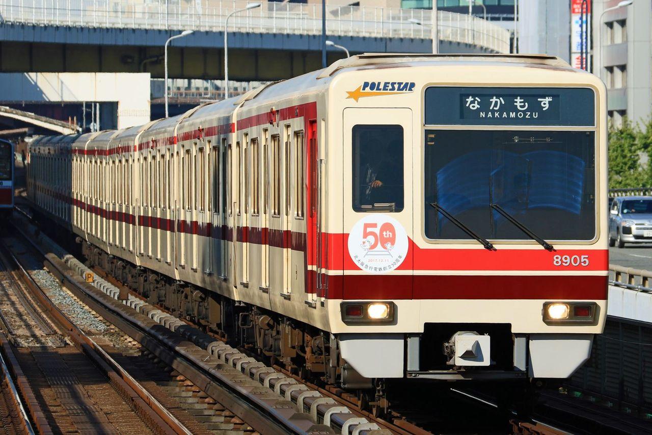 北大阪急行電鉄 8000形第5編成「北大阪急行電鉄創立50周年」HM貼付編成