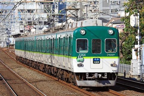 京阪電気鉄道 2200系2210F 「2200系55周年記念」HM掲出編成