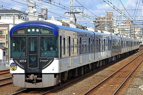 京阪電気鉄道 3000系3004F 「3000系プレミアムカーデビュー」HM掲出編成
