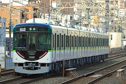 京阪電気鉄道 13000系30番台13031F「試運転」