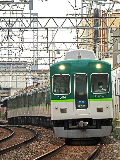 京阪電気鉄道 1000系1504F