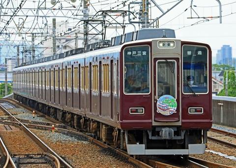 阪急電鉄 8000系8002F 「KOBE-LINE100th Anniversary×familiar」HM掲出編成