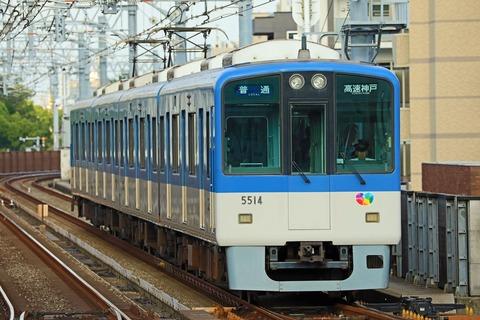 阪神電気鉄道 5500系5513F