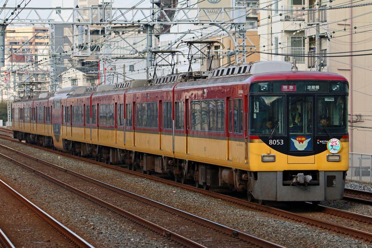 京阪電気鉄道 8000系8003F 「鴨東線開通25周年記念」HM付き