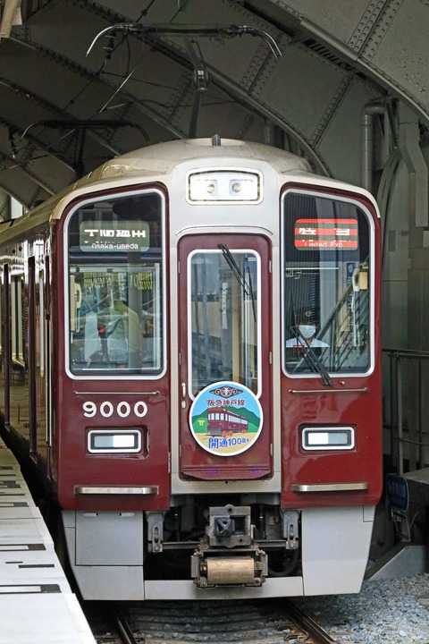 阪急電鉄 9000系9000F 「阪急神戸線開通100周年」HM掲出編成