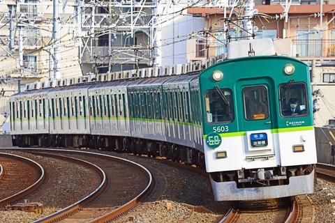 京阪電気鉄道 5000系5553F「5000系誕生50周年記念」HM掲出編成