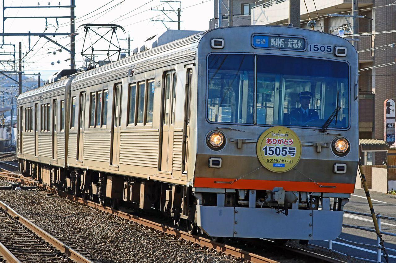静岡鉄道 1000形1005編成「ありがとう1005 1505号」HM付き
