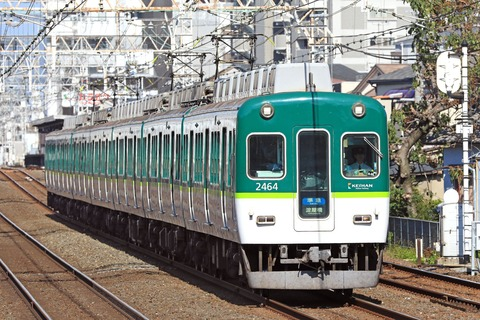 京阪電気鉄道 2400系2454F