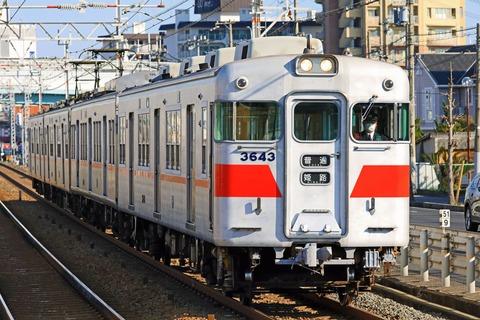 山陽電気鉄道 3050系3076F