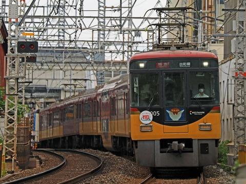 京阪電気鉄道 8000系8005F 「京阪グループ開業110周年記念」HM掲出編成