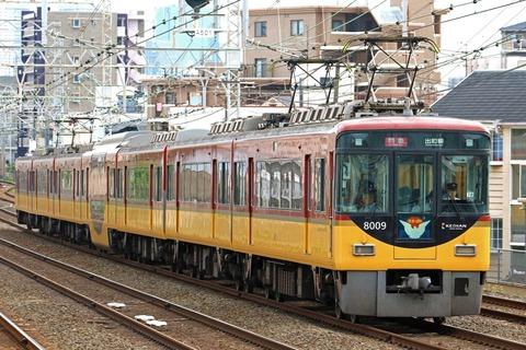 京阪電気鉄道 8000系8009F 7連