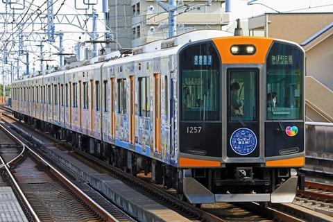 阪神電気鉄道 1000系1207F新デザイン「GO!GO!灘五郷!」ラッピング編成