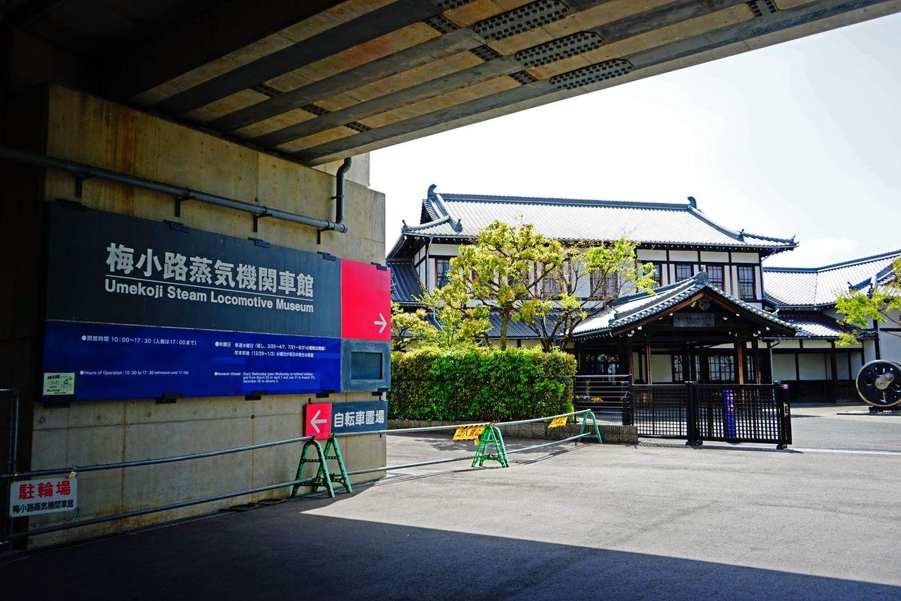 JR西日本 梅小路蒸気機関車館 その1