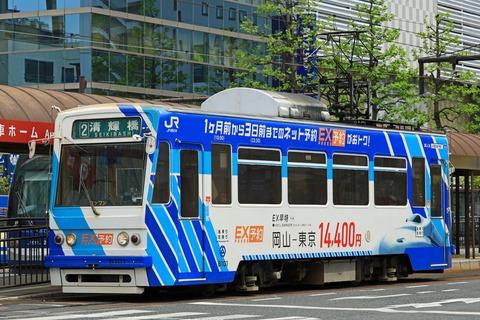 岡山電気軌道 7900形8101「JR西日本 EX早特」ラッピング車