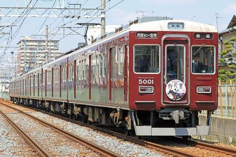 阪急電鉄 5000系5001F 「桜花賞」HM掲出編成