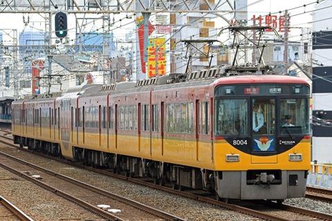 京阪電気鉄道 8000系8004F 7連