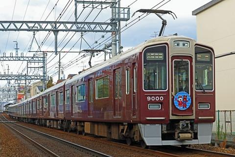 阪急電鉄 9000系9000F 「リサとガスパール」神戸線HM掲出編成