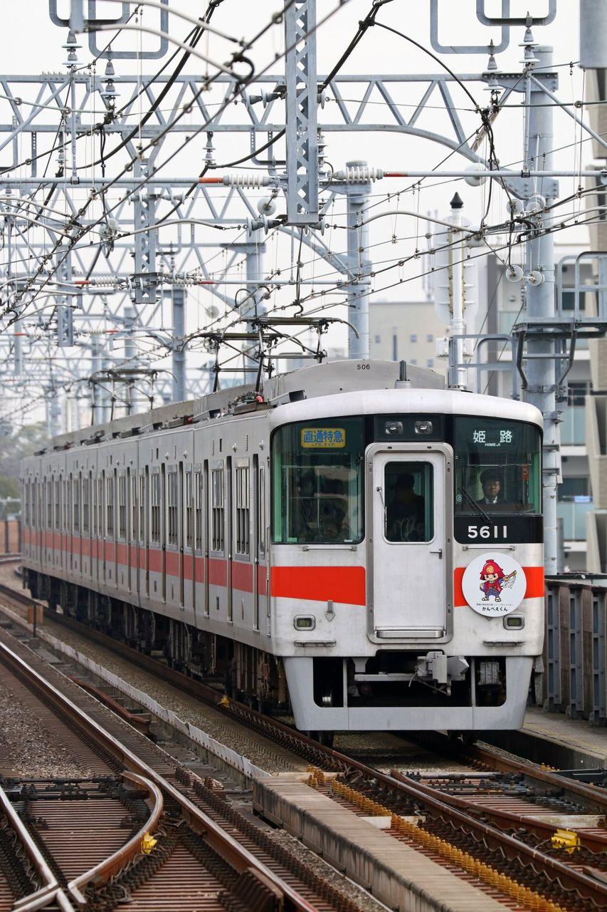 山陽電気鉄道 5000系5022F 「ひめじ官兵衛」HM掲出編成
